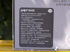 699元视网膜屏纤薄体验 台电P79HD评测