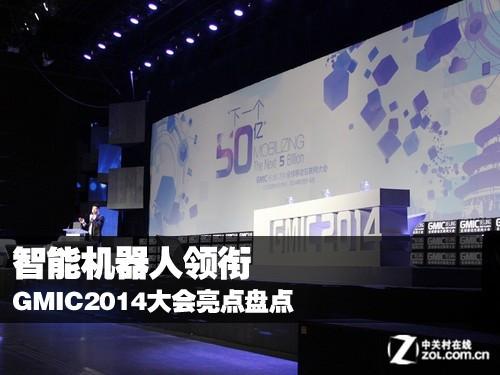 智能机器人领衔 GMIC2014大会亮点盘点