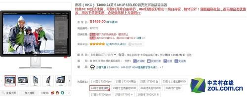 向经典致敬 HKC 24英吋AH-IPS屏1499元
