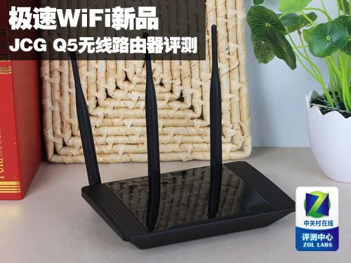 极速WiFi新品 JCG Q5无线路由器评测