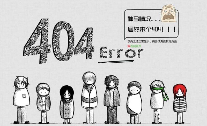 /slide/459/4595156_1.html pad.zol.com.cn true 中关村在线 http://pad.zol.com.cn/459/4595156.html report 191 404平时是一个不太受欢迎的错误,它一旦出现,就表示你想看的网页打不开了。但是通过一些创意的设计,在网站出错的时候,给用户带来的不只是烦恼,还可能是会心一笑(部分图片来自网络).