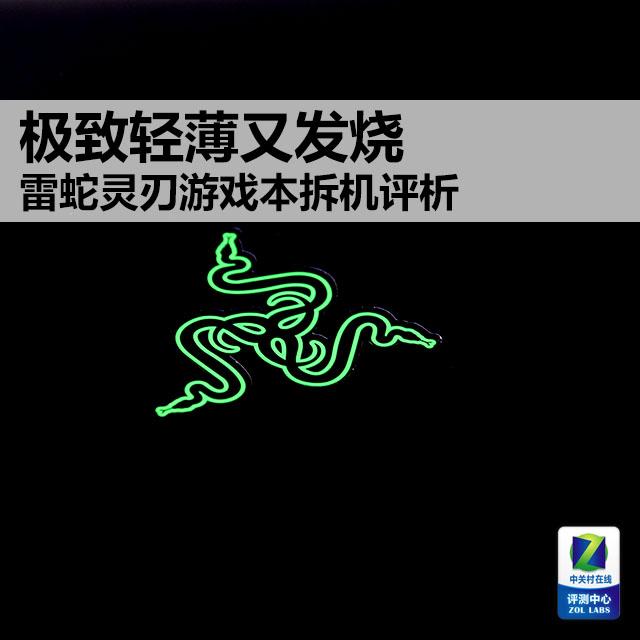 2014款雷蛇Blade游戏本拆解图赏