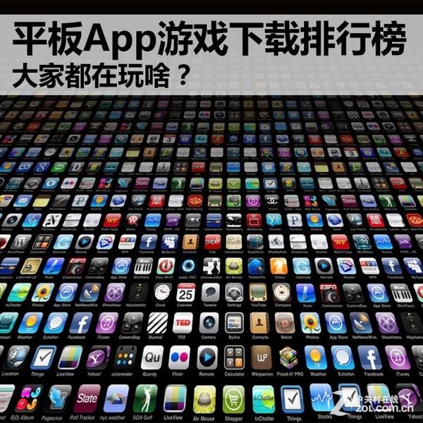 平板app游戏下载排行榜图1