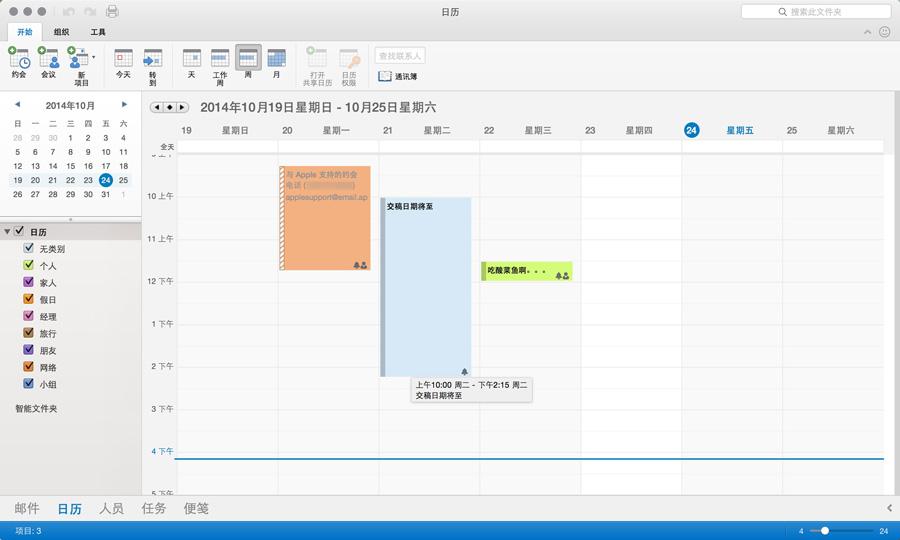 Outlook for Mac 16内测版界面截图曝光