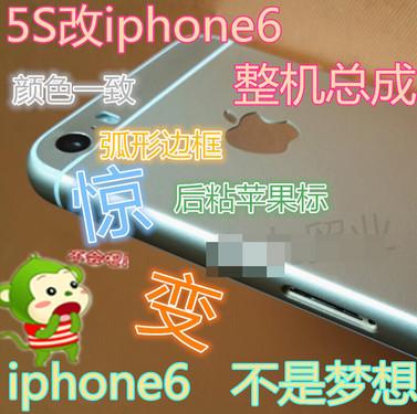 这不是魔法 iPhone5s瞬间变成iPhone6