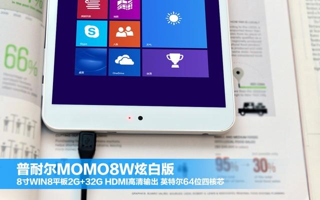 8寸WIN8入门旗舰 MOMO8W炫白版图赏