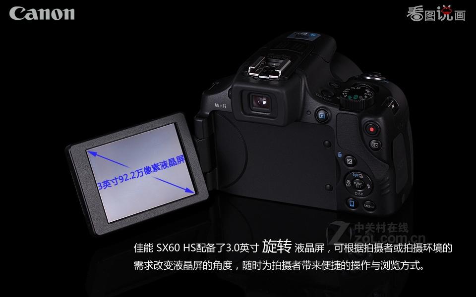 【高清图】佳能sx60 hs数码相机评测图解