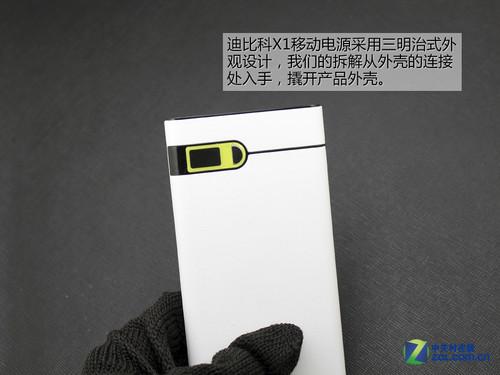 超薄时尚设计 迪比科X1移动电源拆解赏