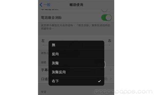 【高清图】ios亮度:通关越狱v高清iphone秘籍视频图5无需海扁王2游戏屏幕图片
