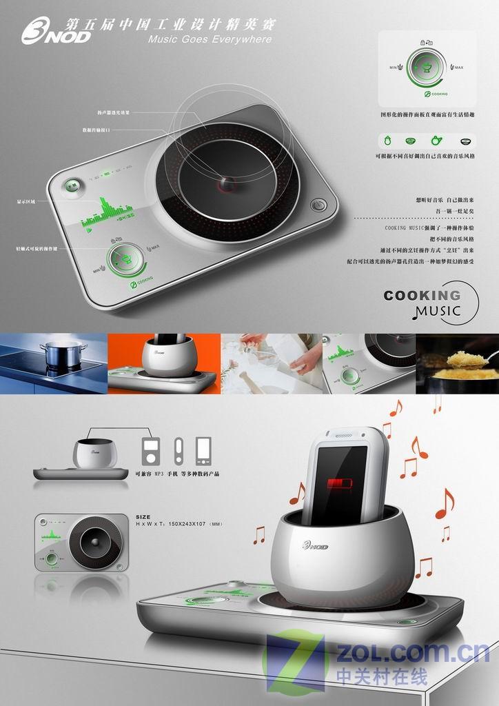 【高清图】三诺杯工业设计大赛获奖作品赏(组图)图片