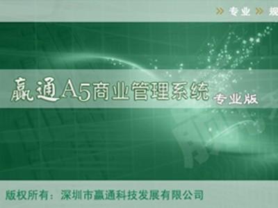 赢通软件 A5商业专业版