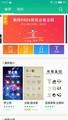 魅族PRO 6界面图