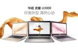 华硕灵耀U3000评测图解