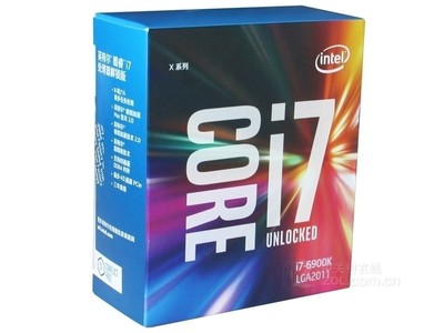 Intel 酷睿i7 6900K