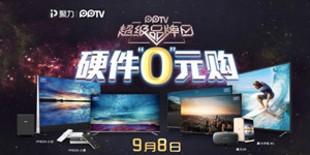 PPTV超级品牌日 媒体启动会