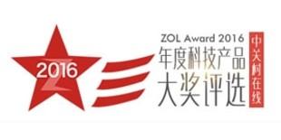 2016中关村在线年度科技产品大奖评选