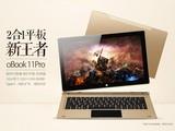昂达oBook11 Pro效果图