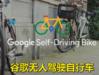 国外网友yy谷歌无人自行车
