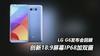 18:9屏LG G6发布会回顾