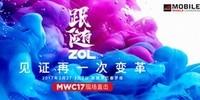 MWC2017 OPPO品牌专区