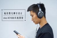vivo Xplay6最佳搭配 XE1000耳机图赏