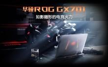 华硕ROG GX701VI评测图解