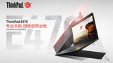 ThinkPadE470产品亮点