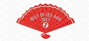 CES Asia2017亚洲消费电子展最佳产品评选_提名产品