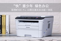 """联想M7400 Pro再出发仍是""""快""""意少年"""