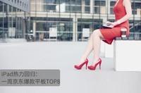 iPad热力回归:一周京东爆款平板TOP8