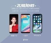 荣耀V10/一加5T/iPhoneX双摄差距可忽略
