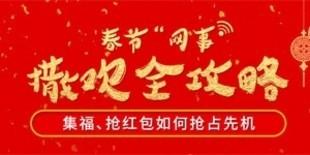 "Z聚焦:春节""网事""撒欢全攻略 集福、抢红包如何抢占先机"