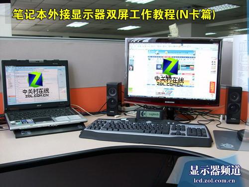 【圖】筆記本外接顯示器雙屏工作教程(n卡篇)圖片