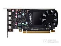 NVIDIA Quadro P620 2GB 4个miniDP输出专业图形设计显卡原装现货