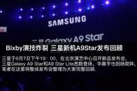 Bixby演技炸裂 三星新机A9Star发布回顾