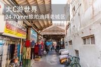 大C游世界 24-70mm镜头旅拍迪拜老城区