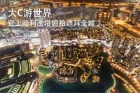 大C游世界 登上哈利法塔俯拍迪拜全城