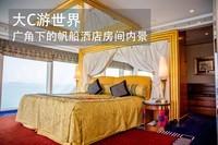 大C游世界 广角下的帆船酒店房间内景