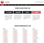 超暖超贴心 20个好用的网站推荐给您