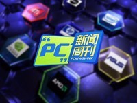 PC新闻周刊:7亿大关难破!Win10安装量未达目标