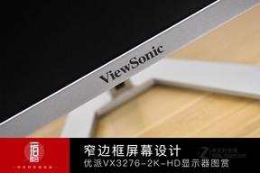 窄边框屏设计 优派VX3276-2K-HD图赏