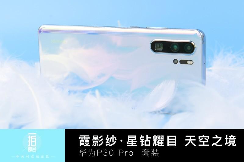 华为P30 Pro(全网通)