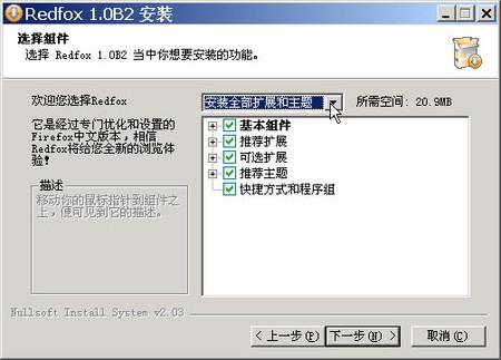 Redfox─给你一个绿色Firefox浏览器