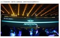 vivo iQOO Pro(8GB/128GB/5G全网通)发布会回顾7
