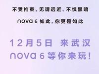 华为nova 6 5G(8GB/128GB/全网通)官方图6