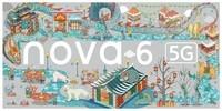 华为nova 6 5G(8GB/128GB/全网通)官方图2