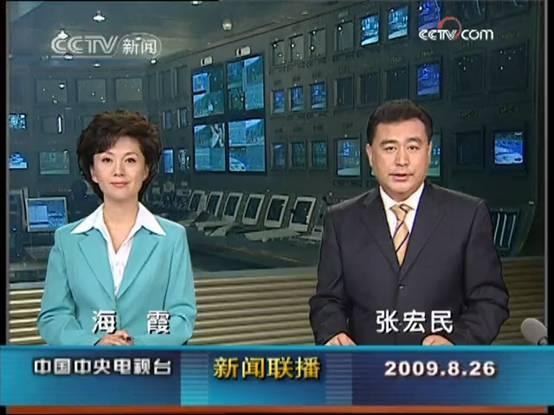 【高清图】 任e行导航器亮相于cctv新闻联播节目图1