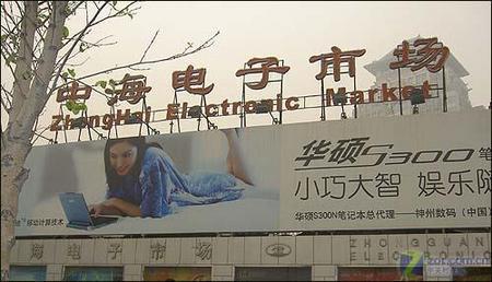 硬件淘宝好去处 北京二手电脑市场分布