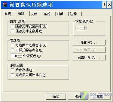 保密我在行 WinRAR密码操作技巧四则