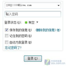 不要随意保存MSN密码 否则1秒就会被盗